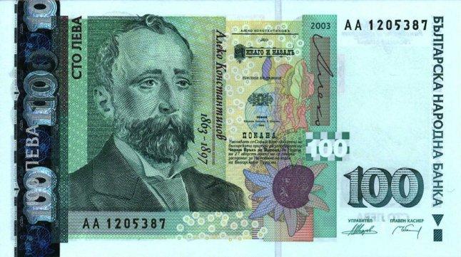 Болгарский лев. Купюра номиналом в 100 BGN, аверс (лицевая сторона).