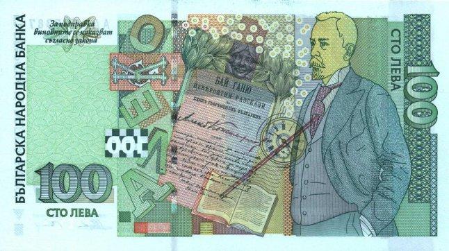 Болгарский лев. Купюра номиналом в 100 BGN, реверс (обратная сторона).