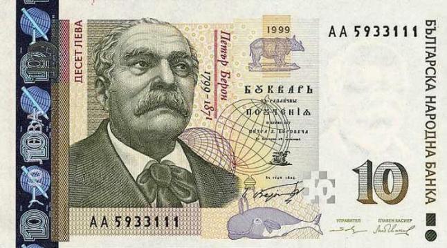 Болгарский лев. Купюра номиналом в 10 BGN, аверс (лицевая сторона).