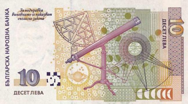 Болгарский лев. Купюра номиналом в 10 BGN, реверс (обратная сторона).