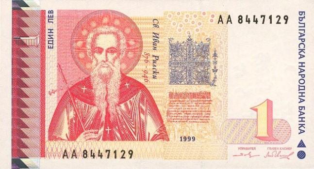 Болгарский лев. Купюра номиналом в 1 BGN, аверс (лицевая сторона).