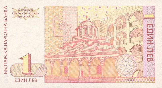 Болгарский лев. Купюра номиналом в 1 BGN, реверс (обратная сторона).