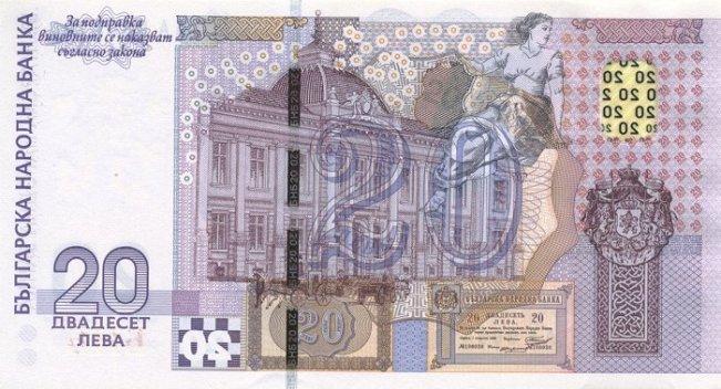Болгарский лев. Купюра номиналом в 20 BGN, реверс (обратная сторона).