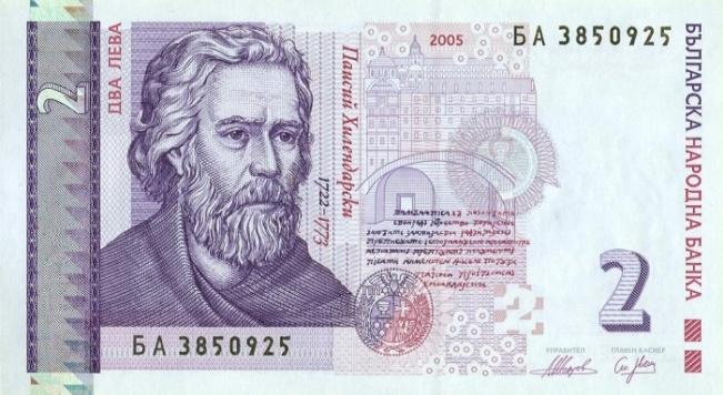 Болгарский лев. Купюра номиналом в 2 BGN, аверс (лицевая сторона).