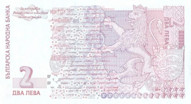 Болгарский лев. Купюра номиналом в 2 BGN, реверс (обратная сторона).