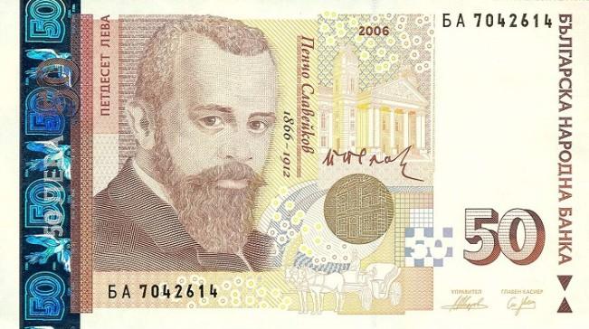 Болгарский лев. Купюра номиналом в 50 BGN, аверс (лицевая сторона).