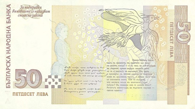Болгарский лев. Купюра номиналом в 50 BGN, реверс (обратная сторона).