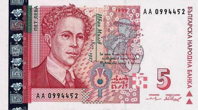 Болгарский лев. Купюра номиналом в 5 BGN, аверс (лицевая сторона).