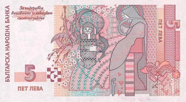 Болгарский лев. Купюра номиналом в 5 BGN, реверс (обратная сторона).