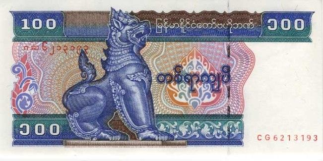 Кьят Мьянма. Купюра номиналом в 100 ММК, аверс (лицевая сторона).