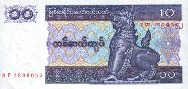 Кьят Мьянма. Купюра номиналом в  10 MMK, реверс (обратная сторона).