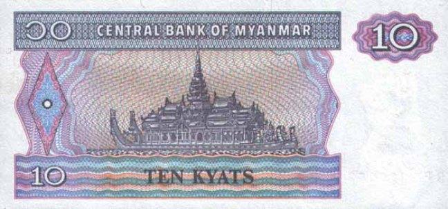 Кьят Мьянма. Купюра номиналом в  10 MMK, аверс (лицевая сторона).