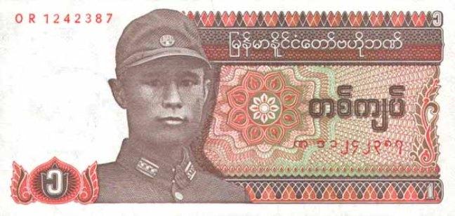 Кьят Мьянма. Купюра номиналом в  1 MMK, реверс (обратная сторона).