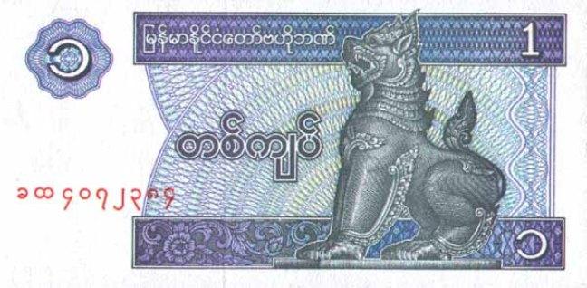 Кьят Мьянма. Купюра номиналом в  1 MMK, новая, реверс (обратная сторона).