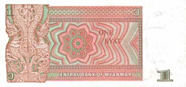 Кьят Мьянма. Купюра номиналом в  1 MMK, аверс (лицевая сторона).