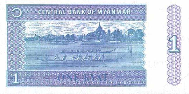 Кьят Мьянма. Купюра номиналом в  1 MMK, новая, аверс (лицевая сторона).