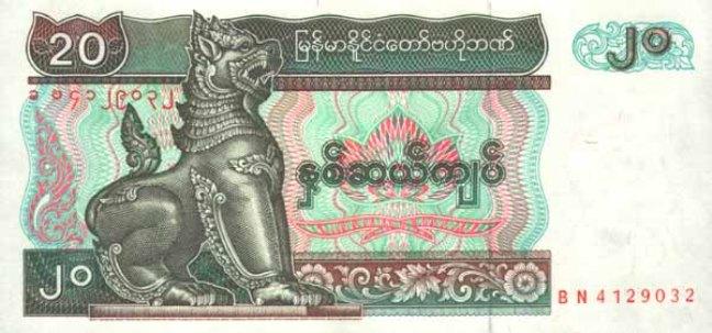 Кьят Мьянма. Купюра номиналом в  20 MMK, реверс (обратная сторона).