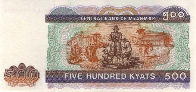 Кьят Мьянма. Купюра номиналом в  500 MMK, реверс (обратная сторона).