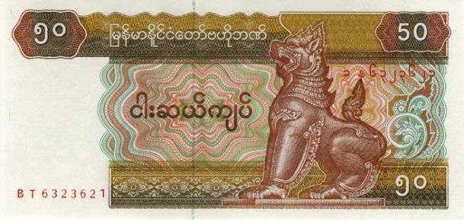 Кьят Мьянма. Купюра номиналом в  50 MMK, реверс (обратная сторона).