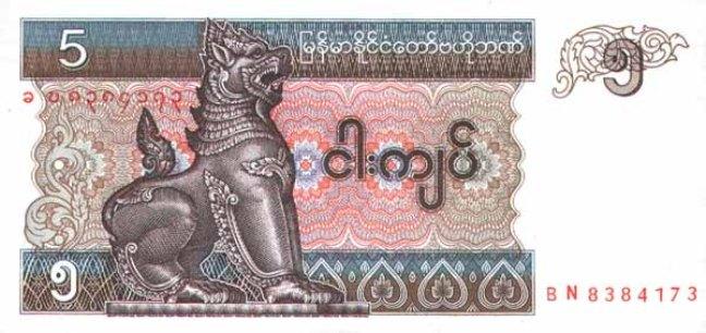 Кьят Мьянма. Купюра номиналом в  5 MMK, реверс (обратная сторона).