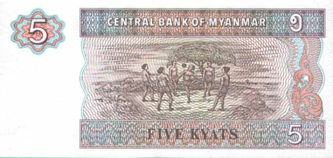 Кьят Мьянма. Купюра номиналом в  5 MMK, аверс (лицевая сторона).