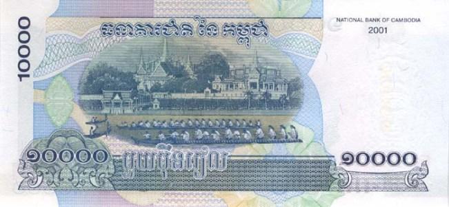 Камбоджийский риель. Купюра номиналом в 10000 KHR, реверс (обратная сторона)