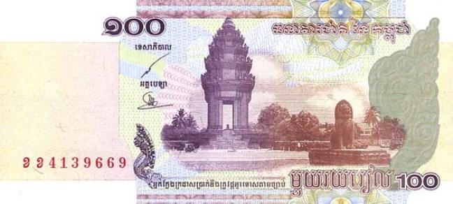 Камбоджийский риель. Купюра номиналом в 100 KHR, аверс (лицевая сторона)