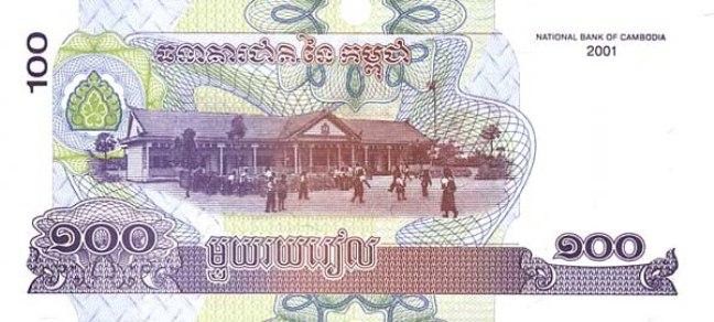 Камбоджийский риель. Купюра номиналом в 100 KHR, реверс (обратная сторона)