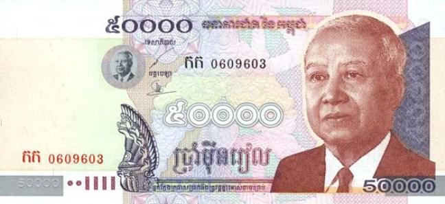 Камбоджийский риель. Купюра номиналом в 50000 KHR, аверс (лицевая сторона)