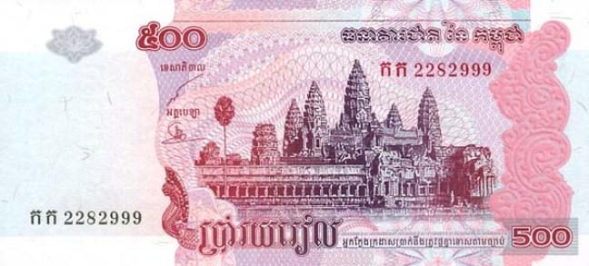 Камбоджийский риель. Купюра номиналом в 500 KHR, аверс (лицевая сторона)