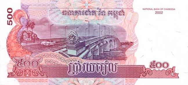 Камбоджийский риель. Купюра номиналом в 500 KHR, реверс (обратная сторона)