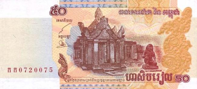 Камбоджийский риель. Купюра номиналом в 50 KHR, аверс (лицевая сторона)