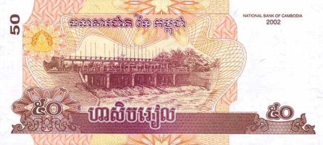 Камбоджийский риель. Купюра номиналом в 50 KHR, реверс (обратная сторона)
