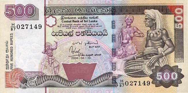 Шри-ланкийская рупия. Купюра номиналом в 500 LKR, аверс (лицевая сторона).