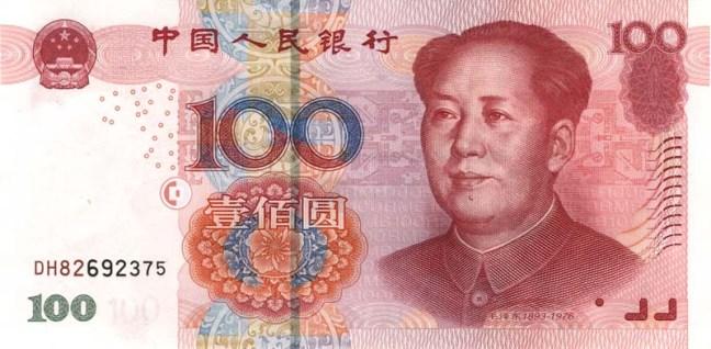 Китайский юань Жэньминьби. Купюра номиналом в 100 CNY, аверс (лицевая сторона).
