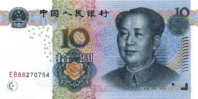 Китайский юань Жэньминьби. Купюра номиналом в 10 CNY, аверс (лицевая сторона).