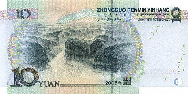 Китайский юань Жэньминьби. Купюра номиналом в 10 CNY, реверс (обратная сторона).
