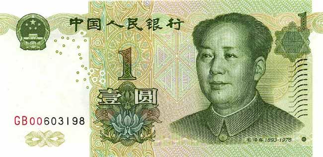 Китайский юань Жэньминьби. Купюра номиналом в 1 CNY, аверс (лицевая сторона).