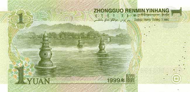 Китайский юань Жэньминьби. Купюра номиналом в 1 CNY, реверс (обратная сторона).