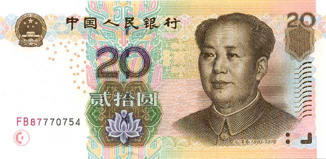 Китайский юань Жэньминьби. Купюра номиналом в 20 CNY, аверс (лицевая сторона).