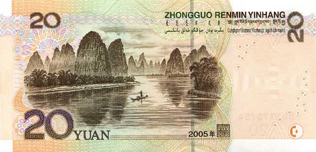 Китайский юань Жэньминьби. Купюра номиналом в 20 CNY, реверс (обратная сторона).