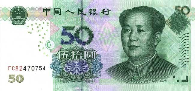 Китайский юань Жэньминьби. Купюра номиналом в 50 CNY, аверс (лицевая сторона).