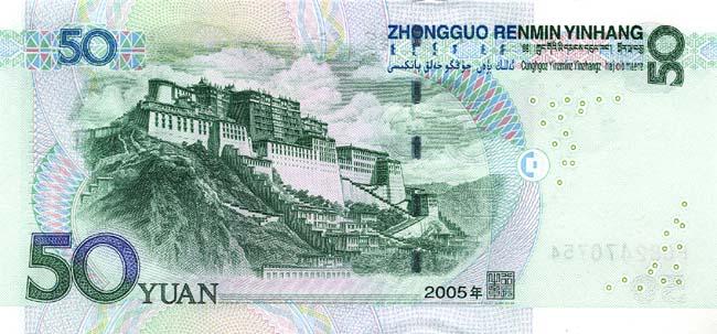 Китайский юань Жэньминьби. Купюра номиналом в 50 CNY, реверс (обратная сторона).