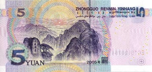 Китайский юань Жэньминьби. Купюра номиналом в 5 CNY, реверс (обратная сторона).
