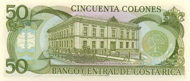 Костариканский колон. Купюра номиналом в 50 СRC, реверс (обратная сторона).