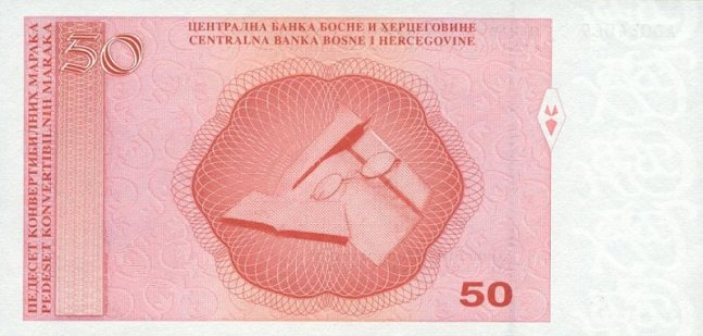 Конвертируемая марка. Купюра номиналом в 50 BAM, реверс (обратная сторона).