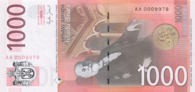 Сербский динар. Купюра номиналом в 1000 RSD, реверс (обратная сторона).