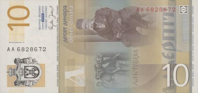 Сербский динар. Купюра номиналом в 10 RSD, реверс (обратная сторона).