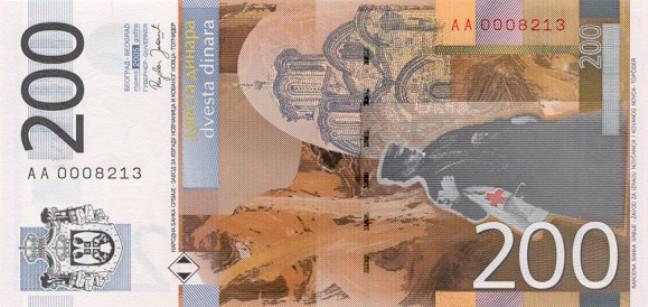 Сербский динар. Купюра номиналом в 200 RSD, реверс (обратная сторона).