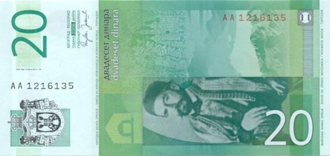 Сербский динар. Купюра номиналом в 20 RSD, реверс (обратная сторона).